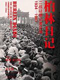 柏林日记:二战驻德记者见闻:1934-1941(没有《柏林日记》,就不会有《第三帝国的兴亡》) (方尖碑)