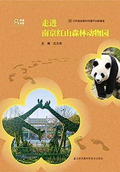 """""""走进南京红山森林动物园 (科普大本营)"""",作者:[沈志军]"""