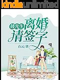 韩先生,离婚请签字(豪门婚恋,总裁独宠,女主重生,男主追妻火葬场系列!)