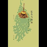 """定名与相知:博物馆参观记(本书入选第十四届""""文津图书奖""""推荐图书!)"""