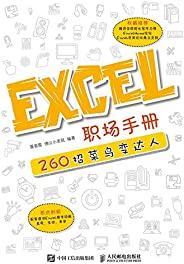 Excel 職場手冊:260招菜鳥變達人(異步圖書)