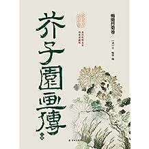 芥子园画传·二集:梅兰竹菊卷