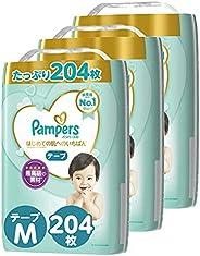 【胶带 M尺码】帮宝适 纸尿裤 适合新生儿的皮肤(6~11kg) 204片(68片×3袋) [盒装商品]