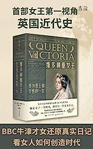 维多利亚女王(女王第一视角的英国近代史,BBC当红牛津才女24篇真实日记勾勒女王一生,她足以定义时代,却难以定义自己)