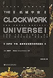 机械宇宙:艾萨克•牛顿、皇家学会与现代世界的诞生【科学史的难得佳作,在那个天才成群结队的17世纪,他们为现代科学奠定了基础,也促成现代世界的诞生。】 (甲骨文系列)