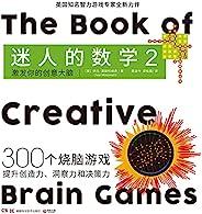 迷人的数学2·激发你的创意大脑(智力游戏专家、《迷人的数学》作者全新力作!300个烧脑游戏,全方位激发你的创意大脑!)