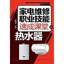 家电维修职业技能速成课堂·热水器