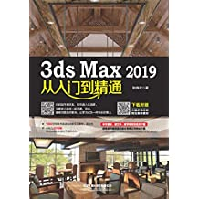 3ds Max 2019从入门到精通