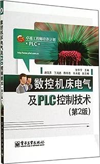 数控机床电气及PLC控制技术(第2版) (卓越工程师培养计划)