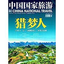 中国国家旅游 月刊 2019年03期