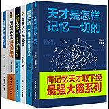 向记忆天才取下经-最强大脑系列(套装共6册)