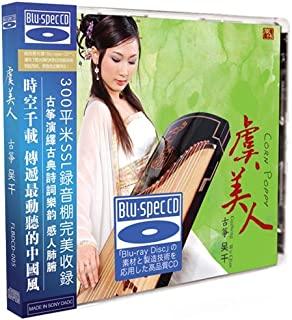 风林唱片•古筝:虞美人(蓝光CD)