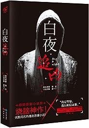 白夜追凶(潘粤明原著小说!豆瓣9.0高分网剧!悬疑烧脑神作!)