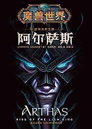 魔獸世界·邁向冰封王座:阿爾薩斯 (《魔獸世界》官方小說系列)