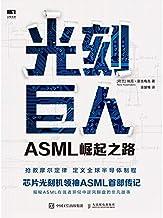 光刻巨人:ASML崛起之路(芯片光刻机领袖ASML(阿斯麦)首部传记。历时7年,揭秘ASML在强者环伺中逆风翻盘的非凡故事。)