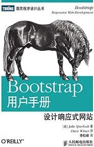 Bootstrap用户手册:设计响应式网站 (图灵程序设计丛书 14)