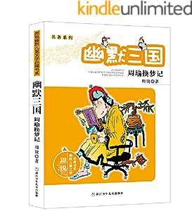 名著系列·幽默三國:周瑜換夢記(國家十五規劃重點圖書,用幽默的筆觸,以游戲的筆法改寫了著名的三國故事。一起來看名著的那些事兒。) (周銳幽默兒童文學品藏書系)