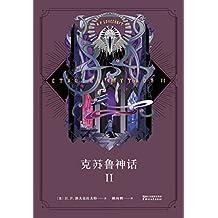 克苏鲁神话 II(信徒必备的《克苏鲁神话》第二弹)