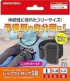 任天堂 开关 Joy-Con 用腿带 ( SW) - Switch