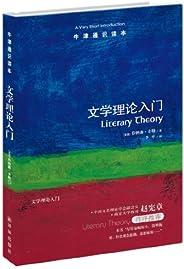 牛津通识读本:文学理论入门(中文版)