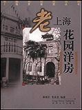 老上海花园洋房 (上海老建筑丛书)