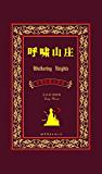 呼啸山庄(中英对照全译本) (上海世图•名著典藏)
