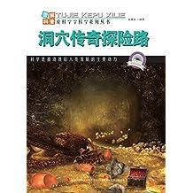 洞穴传奇探险路 (图解科普·爱科学学科学系列丛书 47)