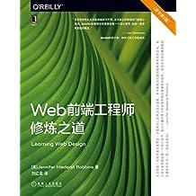 Web前端工程师修炼之道(原书第5版)(无论你是一名初学者还是想进一步提高自己的网页设计技能,本书都能为你提供极具参考性的信息) (O'Reilly精品图书系列)