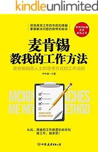 麥肯錫教我的工作方法 (世界500強企業必讀之書)