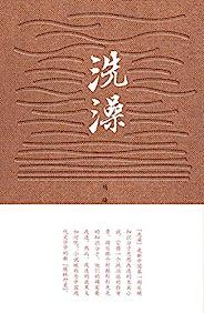 洗澡(新中国首部反映知识分子思想改造的长篇小说;被称为中国现代文学中的新儒林外史)