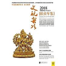 2018中国艺术品拍卖年鉴·文玩杂项