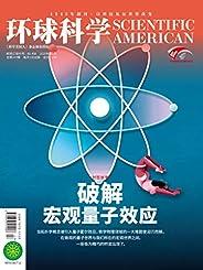 《環球科學》2020年09月號