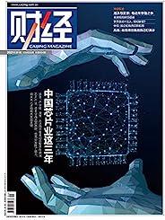 《財經》2021年第1期 總第604期 旬刊
