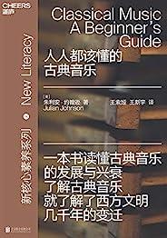 人人都該懂的古典音樂(英國著名音樂學家、英國愛樂樂團的顧問朱利安·約翰遜帶你領略音樂的平衡之美,一本書讀懂古典音樂的發展與興衰
