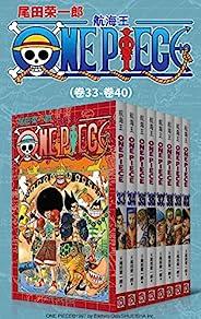 航海王/One Piece/海贼王(第5部:卷33~卷40) (经典珍藏版,一场追逐自由与梦想的伟大航程,一部诠释友情与信念的热血史诗!全球发行量超过4亿7000万本,吉尼斯世界记录保持者!)