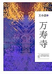 万寿寺 (王小波全集1)