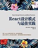 React设计模式与最佳实践(图灵图书)