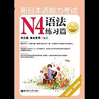 新日本语能力考试N4语法练习篇(第2版)