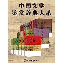 中国文学鉴赏辞典大系(套装共17部22册)