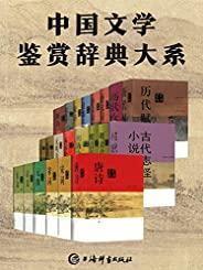 中国文学鉴赏辞典大系(套装共17部22册) (上海辞书出品)