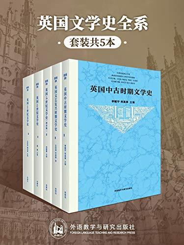 英国文学史全系(套装共5本)