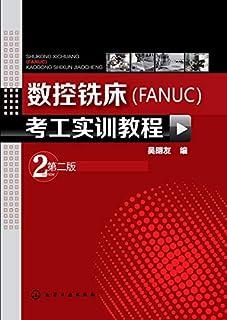 数控铣床(FANUC)考工实训教程(第二版)