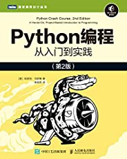 Python编程:从入门到实践(第2版)(新版上线!!!!沿袭第1版讲解清晰透彻、循序渐进的特点,并全面升级!源代码文件+视频讲解+配套编程环境,零基础自学Python一本就够!)(图灵图书)