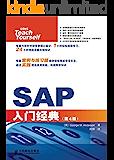 SAP入门经典(第4版)(异步图书) (计算机编程入门经典系列 32)