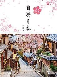 自游日本(每年改版,備受好評,為中國人撰寫的日本自由行指南。不僅有資訊,更有個性化的推薦,避開人潮,享受旅行的樂趣。)