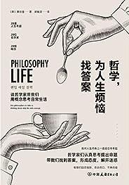 哲學,為人生煩惱找答案【面對人生問卷上一道道日??碱},20位哲學家用概念帶我們找到生命的意義!】