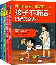"""3~6岁育儿工具书:妈妈怎么办系列(套装共4册)(3~6孩子妈妈都在关心的性格和行为问题,就用这几招,轻松""""搞定""""! )"""