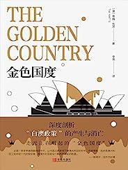 """金色国度(深度剖析""""白澳政策""""的产生与消亡,走近真实的澳大利亚;看完这本书,你或许会对澳大利亚有一个全新的认识)"""