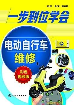 """""""一步到位学会电动自行车维修"""",作者:[孙洋, 孔军, 等]"""