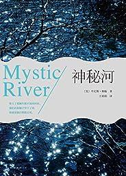 神秘河(奧斯卡大獎同名電影原著小說!《紐約時報》暢銷榜好書。人生中有許多條線,牽動其中一條,一切便全然改變。)